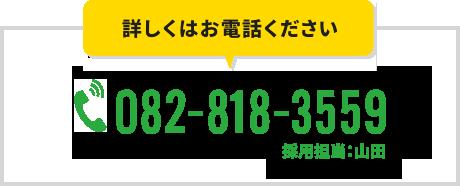 詳しくはお電話ください 082-818-3559 採用担当:山田
